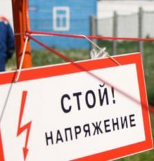 Ростехнадзор разъяснил вопрос о порядке внеочередной проверки знаний по электробезопасности и теплобезопасности